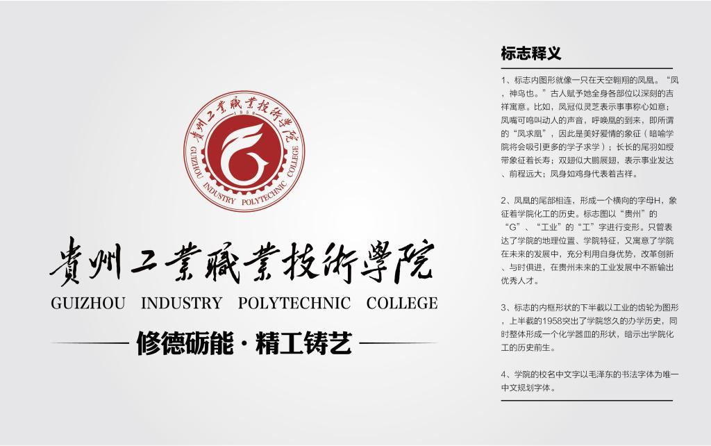 贵州工业职业技术学院标识系统规划方案公示